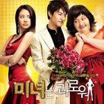 Kim Ah Joong - Ave Maria CHORDS